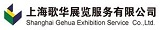 Alle Messen/Events von Shanghai Gehua Exhibition Service Co., Ltd.