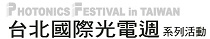 logo for PHOTONICS FESTIVAL IN TAIWAN 2020